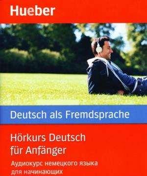 Аудиокурс немецкий язык для начинающих