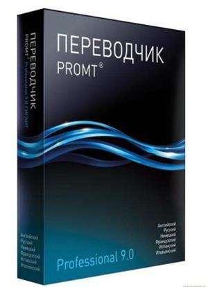 Promt professional 9.0