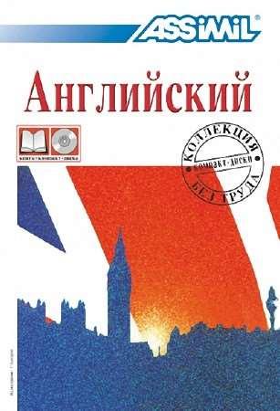Самоучитель английского языка: Assimil - Английский без труда сегодня для русскоговорящих