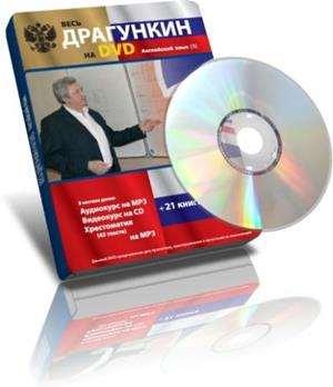 Самоучитель английского языка - Весь Драгункин на DVD