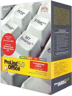 ProLing Office 5.0 SP2 Standard
