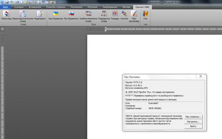 ProLing Office 5.0 SP2 Standard
