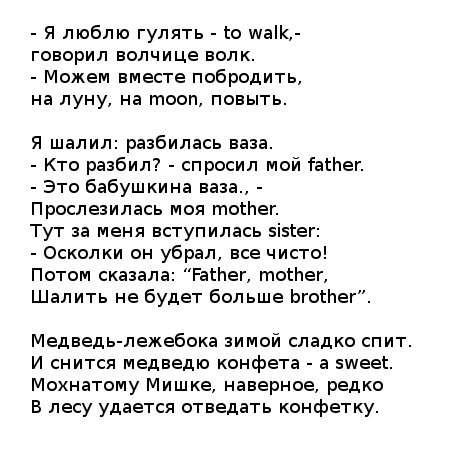 стих по английскому: