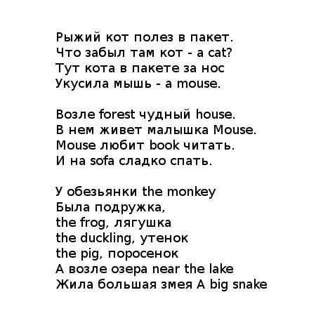 Короткие стихотворения на английском языке с переводом ...