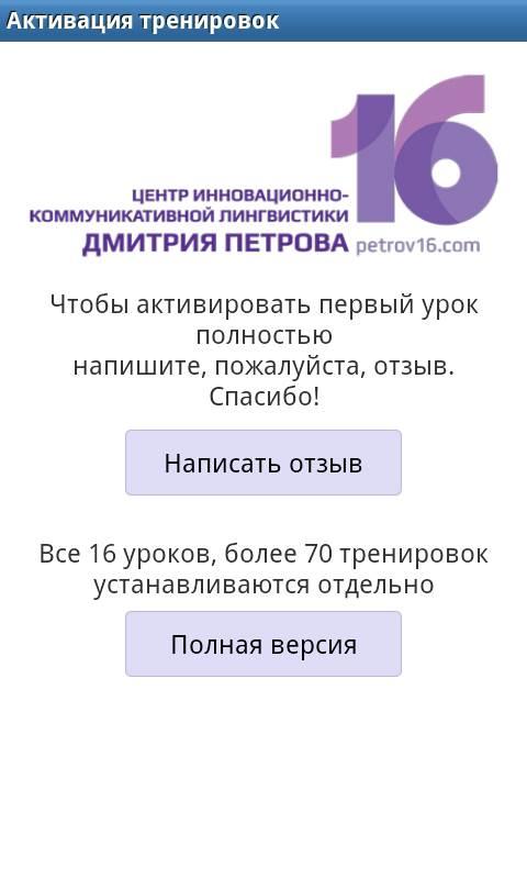 Полиглот Полная Версия Android Скачать