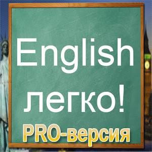 Английский легко, Android