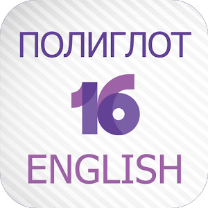 Полиглот 16 для Андроид