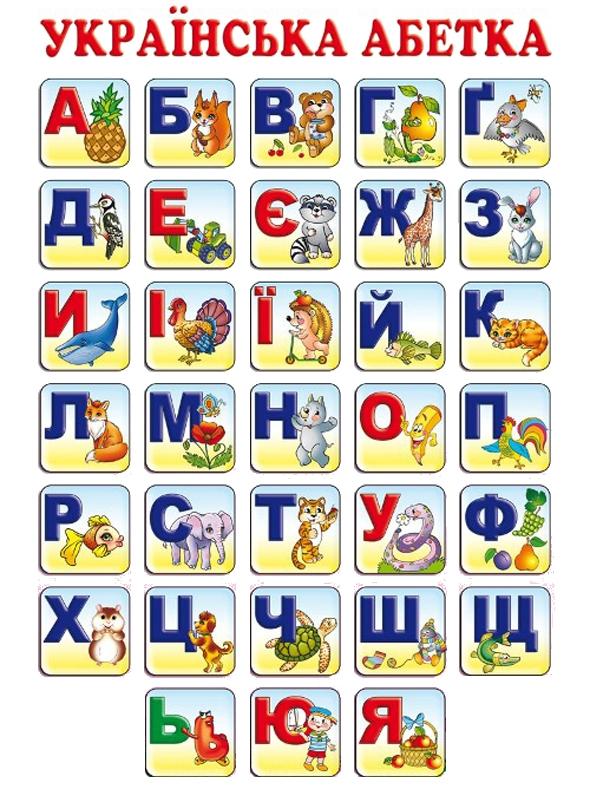 слова знаком на украинском
