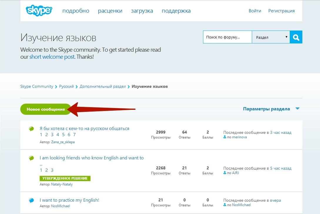 знакомства и общение по скайпу skype zelenograd